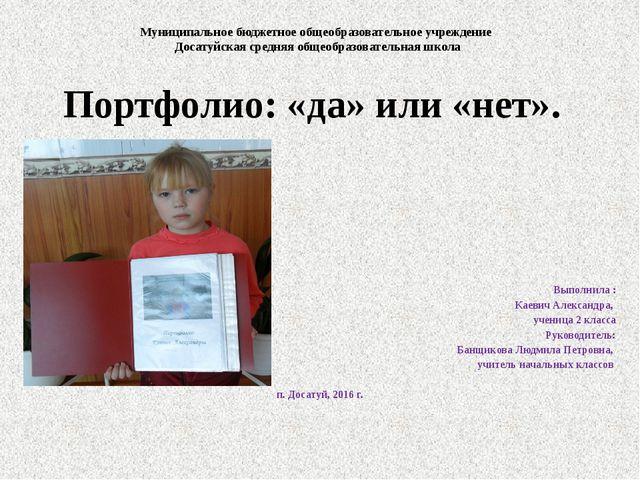 Муниципальное бюджетное общеобразовательное учреждение Досатуйская средняя об...