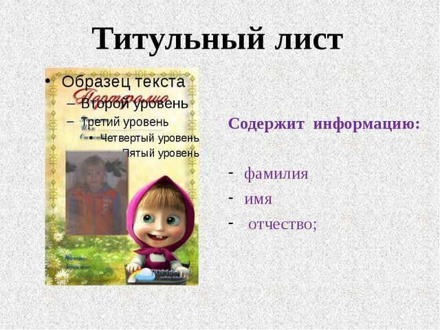 Содержит информацию: фамилия имя отчество; Титульный лист