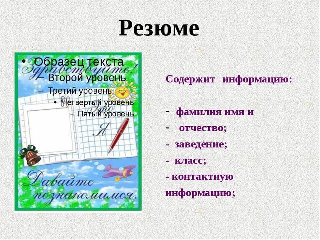 Содержит информацию: фамилия имя и отчество; - заведение; - класс; - конт...