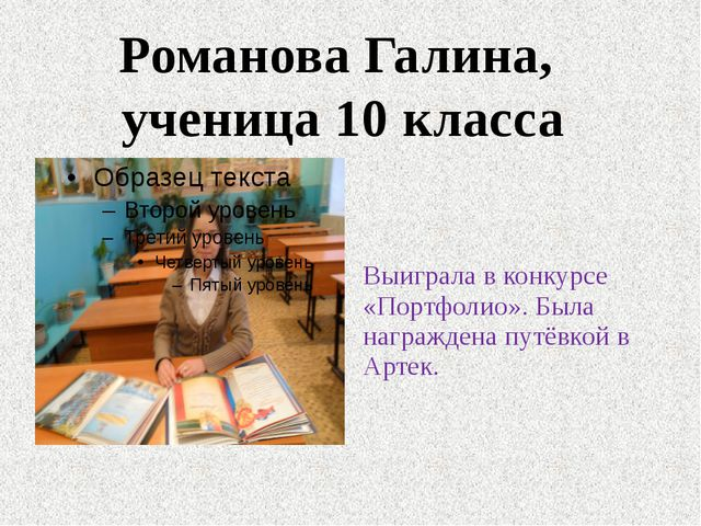 Выиграла в конкурсе «Портфолио». Была награждена путёвкой в Артек. Романова...