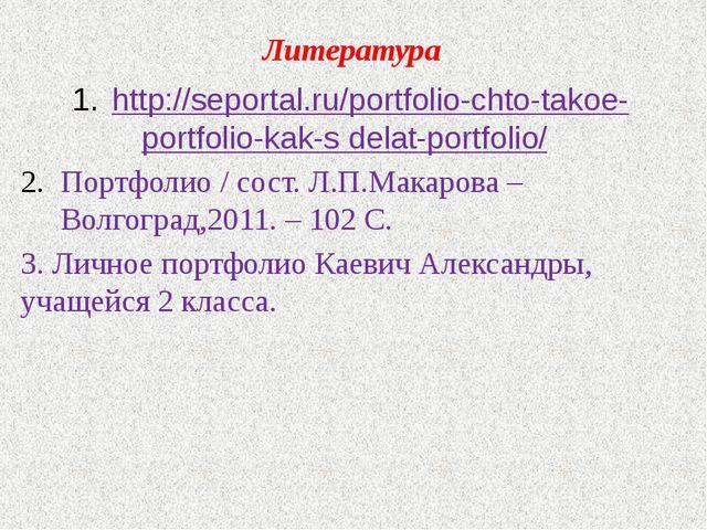Литература http://seportal.ru/portfolio-chto-takoe-portfolio-kak-s delat-port...