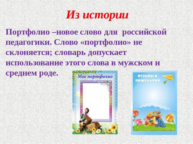 Из истории Портфолио –новое слово для российской педагогики. Слово «портфолио...