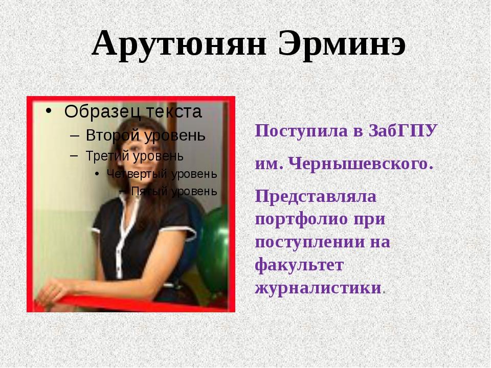 Поступила в ЗабГПУ им. Чернышевского. Представляла портфолио при поступлении...