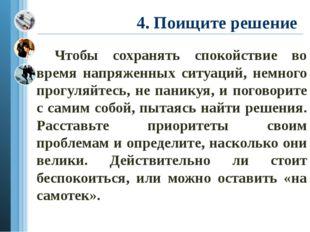 4. Поищите решение Чтобы сохранять спокойствие во время напряженных ситуаций,