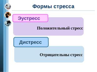 Формы стресса Эустресс Дистресс Положительный стресс Отрицательны стресс Cont