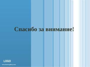 Спасибо за внимание! www.themegallery.com LOGO