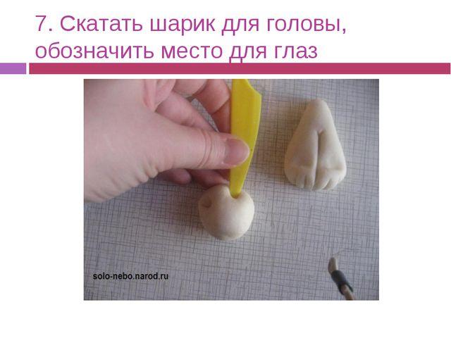 7. Скатать шарик для головы, обозначить место для глаз