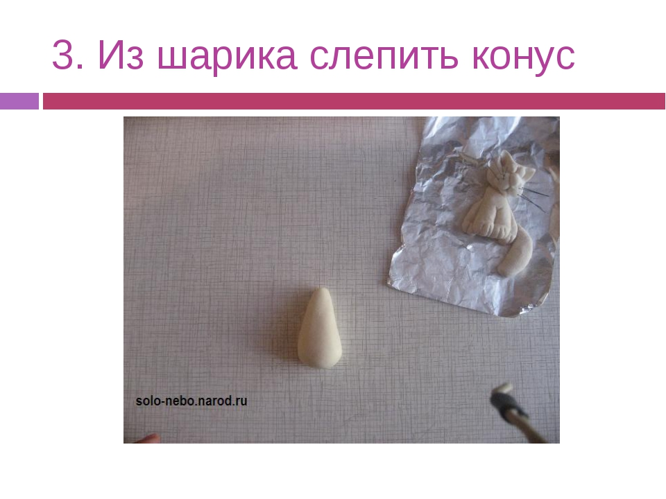 3. Из шарика слепить конус