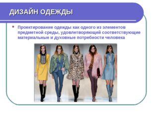ДИЗАЙН ОДЕЖДЫ Проектирование одежды как одного из элементов предметной среды,