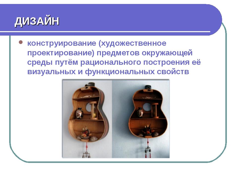 ДИЗАЙН конструирование (художественное проектирование) предметов окружающей с...