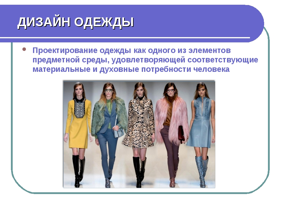 ДИЗАЙН ОДЕЖДЫ Проектирование одежды как одного из элементов предметной среды,...