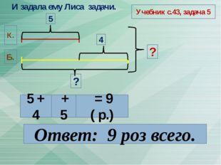 И задала ему Лиса задачи. Учебник с.43, задача 5 К. Б. 5 ? 4 ? 5 + 4 + 5 = 9