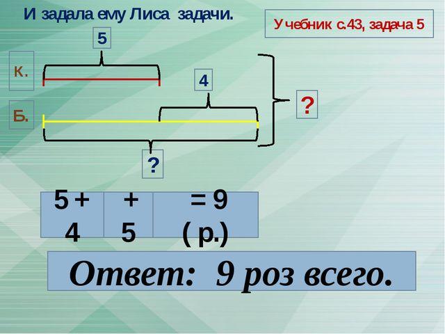 И задала ему Лиса задачи. Учебник с.43, задача 5 К. Б. 5 ? 4 ? 5 + 4 + 5 = 9...