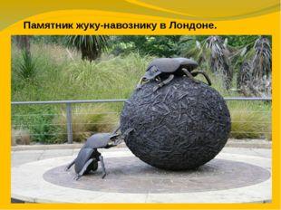 Памятник жуку-навознику в Лондоне.