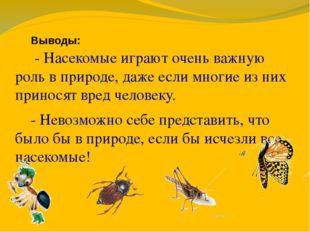 - Насекомые играют очень важную роль в природе, даже если многие из них прин