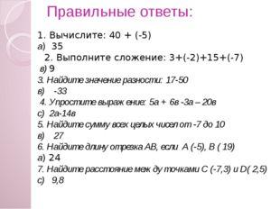 Правильные ответы:   1. Вычислите: 40 + (-5) а) 35 2. Выполните сложение: 3