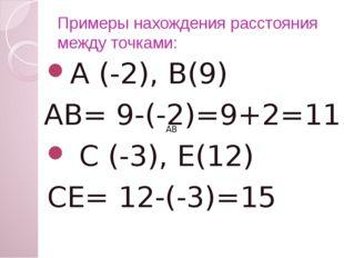 Примеры нахождения расстояния между точками: А (-2), В(9) АВ= 9-(-2)=9+2=11 С