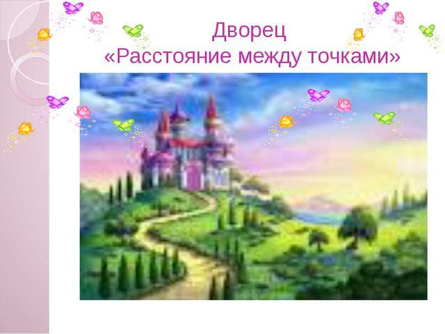 Дворец «Расстояние между точками»