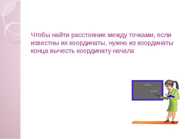 Чтобы найти расстояние между точками, если известны их координаты, нужно из...