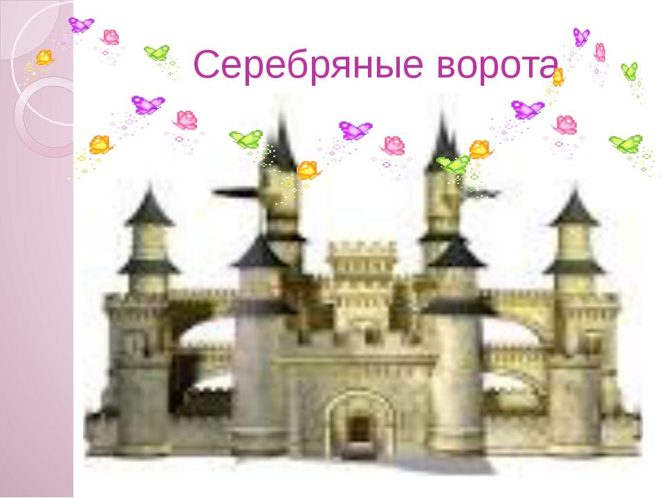 Серебряные ворота