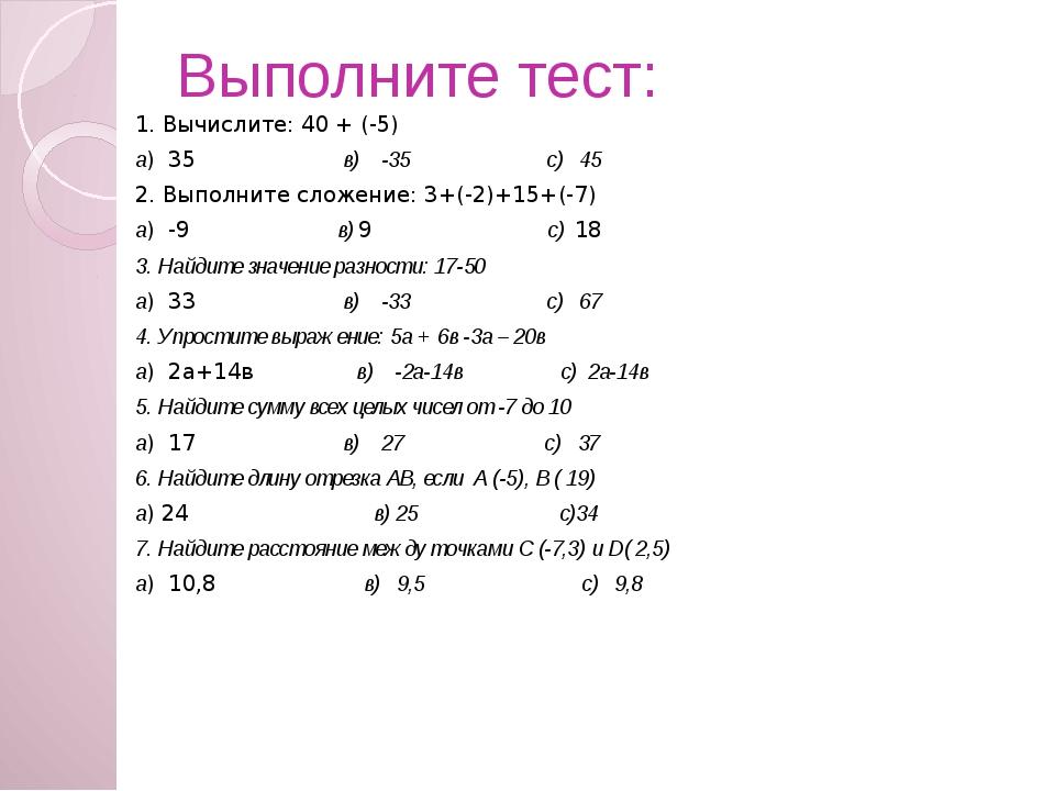 Выполните тест: 1. Вычислите: 40 + (-5) а) 35 в) -35 с) 45 2. Выполните сложе...