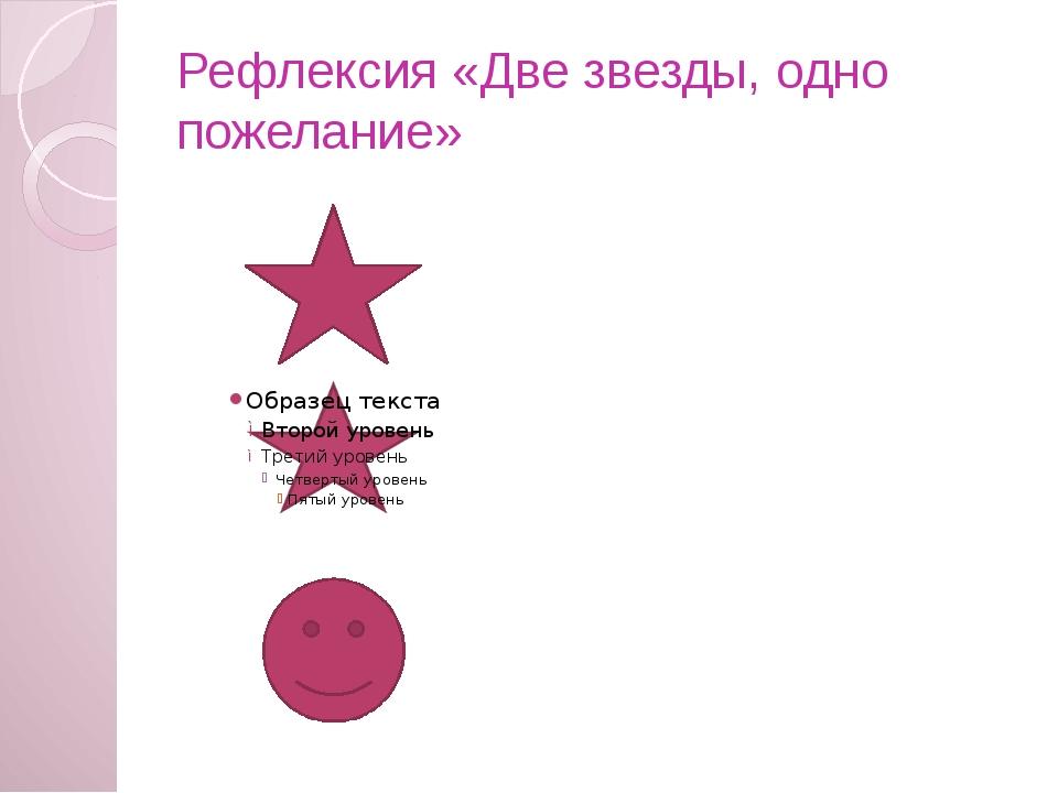 Рефлексия «Две звезды, одно пожелание»