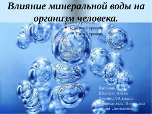 Влияние минеральной воды на организм человека. Выполнила: Шмелева Алена Учени