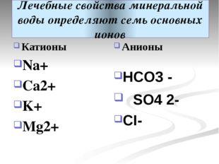 Лечебные свойства минеральной воды определяют семь основных ионов Катионы Na+