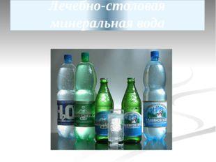 Лечебно-столовая минеральная вода