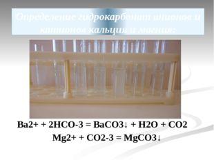Определение гидрокарбонат анионов и катионов кальция и магния: Ba2+ + 2HCO-3