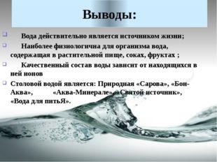 Выводы: Вода действительно является источником жизни; Наиболее физиологична
