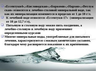 «Ессентуки4»,«Кисловодская»,«Боржоми»,«Нарзан»,«Ветлужская» относятся к лече