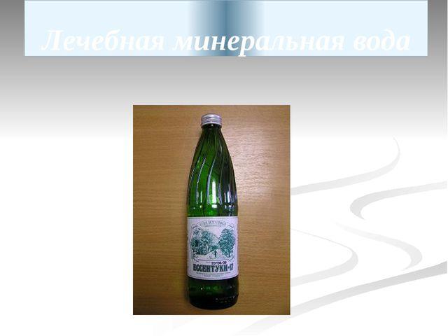 Лечебная минеральная вода