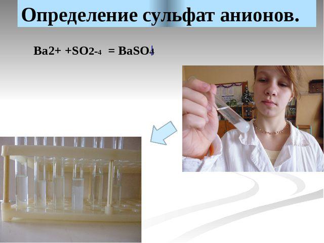 Определение сульфат анионов. Ba2+ +SO2-4 = BaSO4