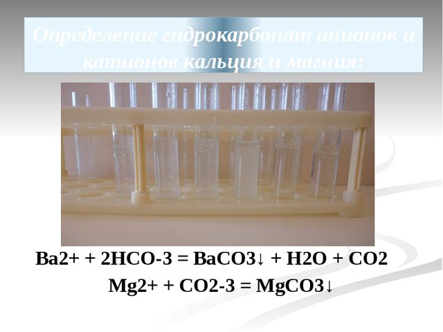Определение гидрокарбонат анионов и катионов кальция и магния: Ba2+ + 2HCO-3...