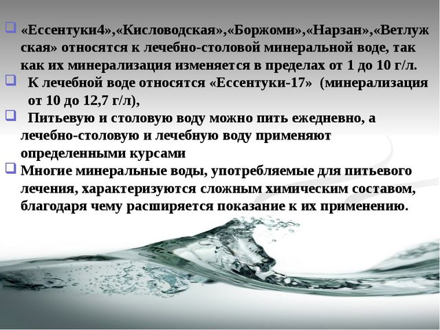 «Ессентуки4»,«Кисловодская»,«Боржоми»,«Нарзан»,«Ветлужская» относятся к лече...