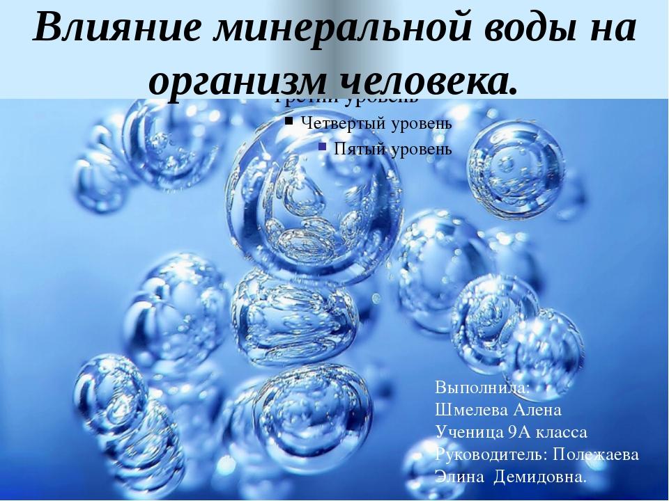 Влияние минеральной воды на организм человека. Выполнила: Шмелева Алена Учени...