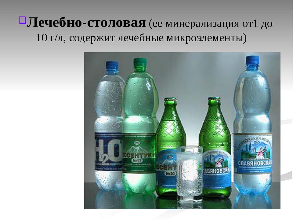 Лечебно-столовая (ее минерализация от1 до 10 г/л, содержит лечебные микроэлем...