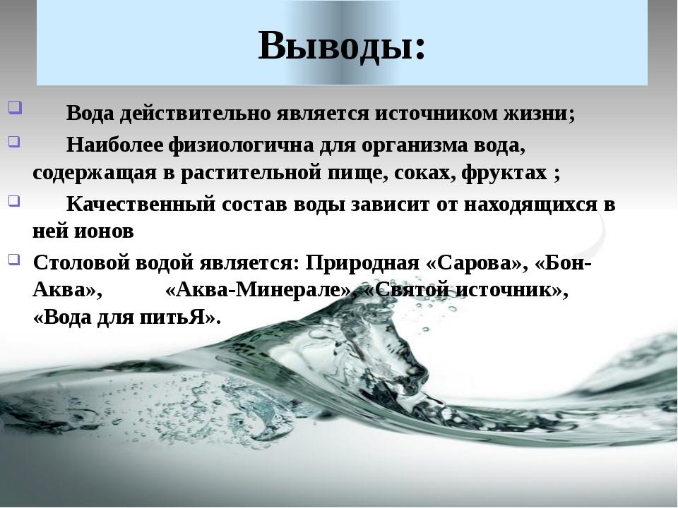Выводы: Вода действительно является источником жизни; Наиболее физиологична...