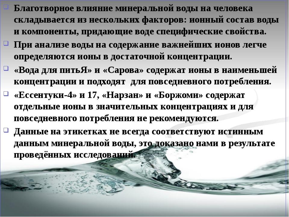 Благотворное влияние минеральной воды на человека складывается из нескольких...