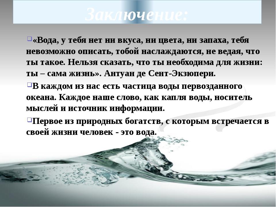 Заключение: «Вода, у тебя нет ни вкуса, ни цвета, ни запаха, тебя невозможно...