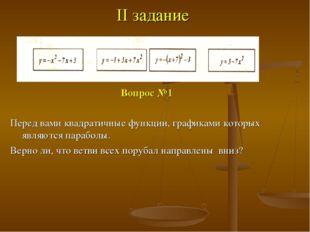 II задание Вопрос №1 Перед вами квадратичные функции, графиками которых явля