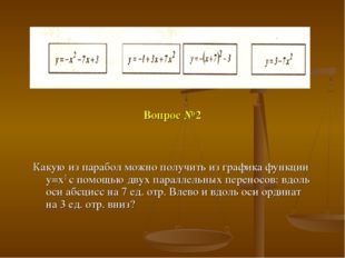 Вопрос №2 Какую из парабол можно получить из графика функции y=x2 с помощью д