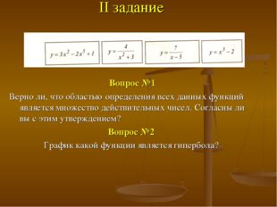 II задание Вопрос №1 Верно ли, что областью определения всех данных функций я