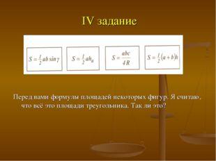 IV задание Перед вами формулы площадей некоторых фигур. Я считаю, что всё эт
