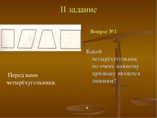 II задание Вопрос №1 Какой четырёхугольник по очень важному признаку являетс