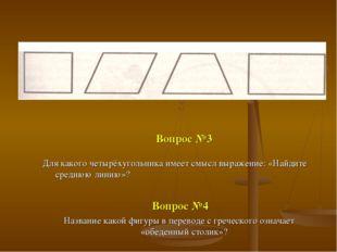 Вопрос №3 Для какого четырёхугольника имеет смысл выражение: «Найдите средню