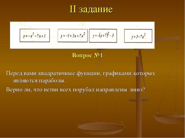 II задание Вопрос №1 Перед вами квадратичные функции, графиками которых явля...