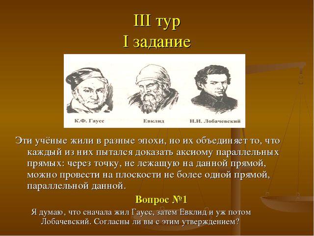 III тур I задание Эти учёные жили в разные эпохи, но их объединяет то, что ка...