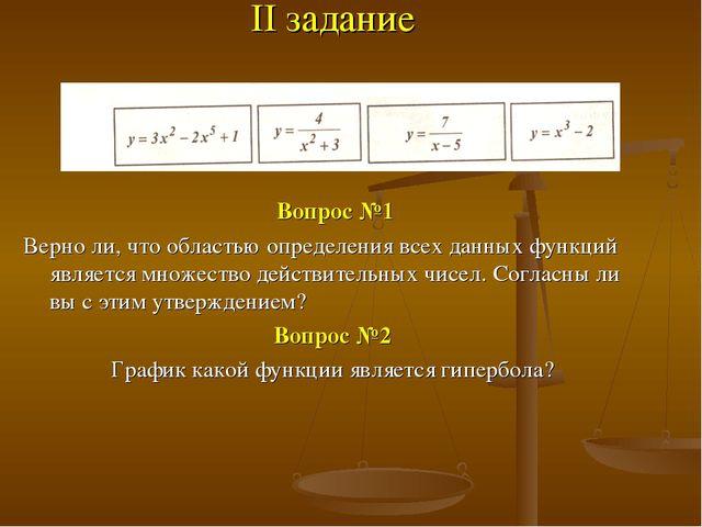 II задание Вопрос №1 Верно ли, что областью определения всех данных функций я...